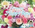 幸せを引き寄せるユミリーのHappy Rose Calendar 2017