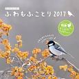 ましかくカレンダー ふわもふことり 2017