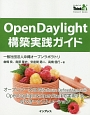 OpenDaylight構築実践ガイド オープンソースSDN〈Software Defin
