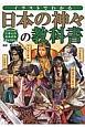 イラストでわかる!日本の神々の教科書