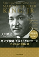 キング牧師 天国からのメッセージ アメリカの課題と夢