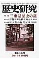 歴史研究 2016.10 (645)