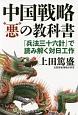"""中国戦略""""悪""""の教科書 『兵法三十六計』で読み解く対日工作"""