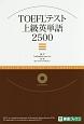 TOEFLテスト上級英単語2500
