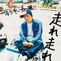 走れ 走れ(DVD付)