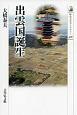 出雲国誕生 歴史文化ライブラリー436