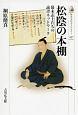 松陰の本棚 歴史文化ライブラリー437 幕末志士たちの読書ネットワーク