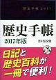 歴史手帳 2017