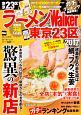 ラーメンWalker 東京23区 2017