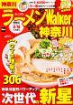 ラーメンWalker 神奈川 2017