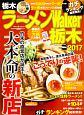 ラーメンWalker 栃木 2017