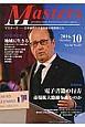 Masters 34-10 2016.10 特集:電子書籍の行方 日本経済の未来を創る経営者たち(421)