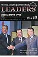 LEADERS 29-10 2016.10 特集:国際社会と対峙する中国 Monthly Graphic Journal