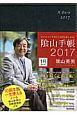 ビジネスと生活を100%楽しめる! 陰山手帳(黒) 2017