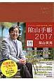 陰山手帳(茶) 2017 ビジネスと生活を100%楽しめる!