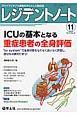 """レジデントノート 18-12 2016.11 ICUの基本となる重症患者の全身評価 """"by system""""で全身状態をもれなく迷いなく"""