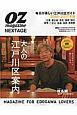Oz magazine NEXT AGE 大人の江戸川区案内