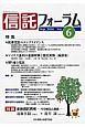 信託フォーラム Sep.2016 特集:民事信託のコンプライアンス (6)