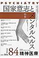 精神医療 特集:国家意志とメンタルヘルス (84)