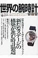 世界の腕時計 (129)