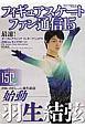 フィギュアスケートファン通信 (15)