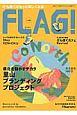 """FLAG! Go North 広島の""""今""""を発信するライフスタイル情報ブック(5)"""