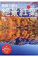 関西で観る 絶景紅葉<完全保存版>