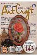 四季彩アートクラフト 描いて楽しむトールペイント&アート情報誌(16)
