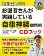 お医者さんが実践している自律神経調整術CDブック