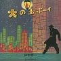 火の玉ボーイ~40周年記念デラックス・エディション(通常盤)