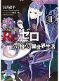 Re:ゼロから始める異世界生活 (10)