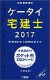 ケータイ宅建士 2017 学習初日から試験当日まで