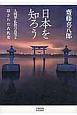 日本を知ろう 人間界・仏教の真実と隠された古代史