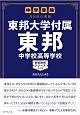 中学受験 注目校の素顔 東邦大学付属東邦中学校・高等学校 学校研究シリーズ010