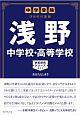 中学受験 注目校の素顔 浅野中学校・高等学校 学校研究シリーズ011