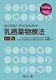 オンコロジークリニカルガイド 乳癌薬物療法<改訂第2版>