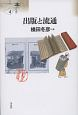 出版と流通 シリーズ〈本の文化史〉4