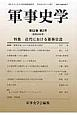 軍事史学 52-2 特集:近代における軍事交流
