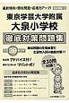 東京学芸大学附属大泉小学校 徹底対策問題集<首都圏版> 平成29年