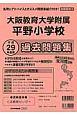 大阪教育大学附属平野小学校 過去問題集<近畿圏版> 平成29年