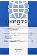 日本経営学会誌 (37)