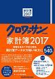 家計簿 2017 クロワッサン特別編集