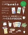 Hanako特別編集 ハイカカオBOOK カカオたっぷりでキレイにヘルシーに!チョコレート、