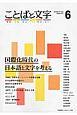 ことばと文字 2016秋 特集:学習者オートノミーの多様な実践 国際化時代の日本語と文字を考える(6)