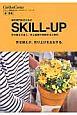 園芸専門店のためのSKILL-UP 春・夏編 寄せ植えの達人/井上盛博の実践手法と実例 寄せ植えが、売り上げを左右する。