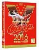 CARP2016熱き闘いの記録 V7記念特別版 ~耐えて涙の優勝麗し~