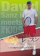 奇跡のレッスン~世界の最強コーチと子どもたち~ テニス編 ダビッド・サンズ・リバス