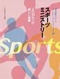 スポーツミニストリー 人口70%への新しい挑戦