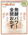 NHKガッテン!発酵パワー全開おかず「酒かす」「ヨーグルト」「酢」「みそ」「ぬか」