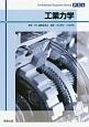 工業力学 Professional Engineer Library